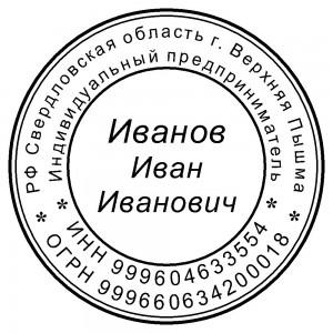 печать иванов